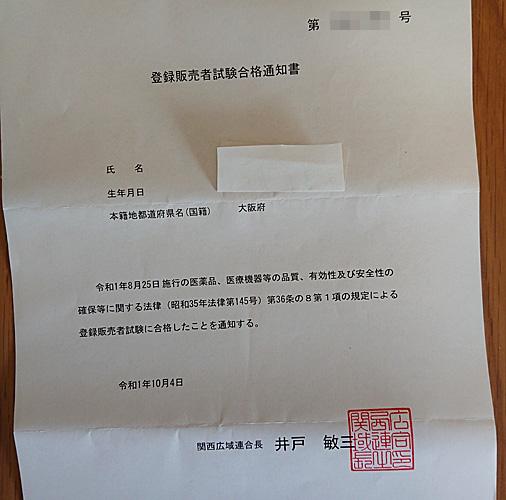 登録販売者試験合格通知書