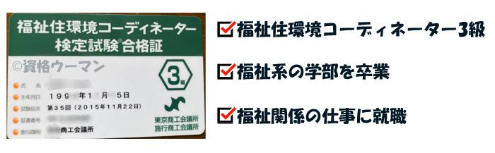 福祉住環境コーディネーター 3級
