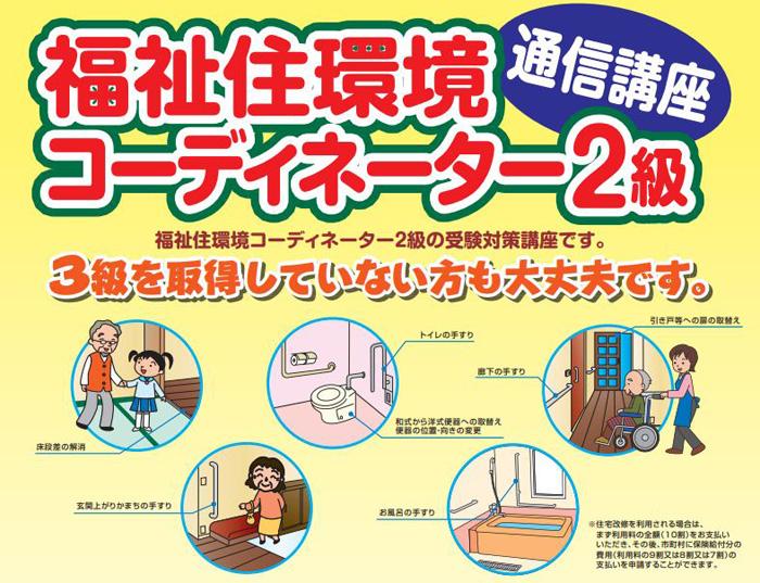 福祉住環境コーディネーター 日本キャリアパスアカデミー